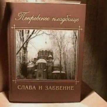 «Покровское кладбище. Слава и Забвение», сост. С. Видякина, С. Ковальчук. Рига, 2003г.