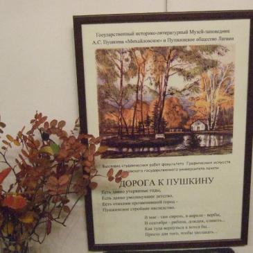 Выставка студенческих работ «Дорога к Пушкину»
