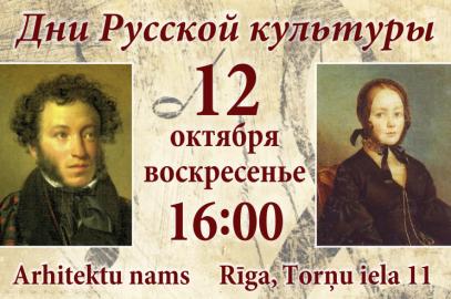 Концерт «Муза Пушкина — Анна Керн»