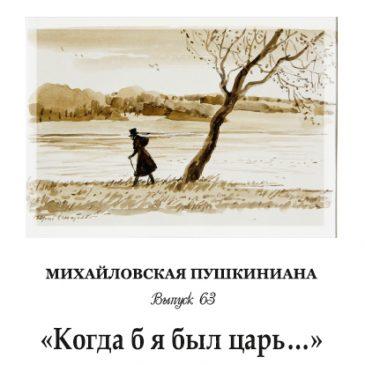 Вышел 63 выпуск сборника «Михайловская Пушкиниана» – «Когда б я был царь…»