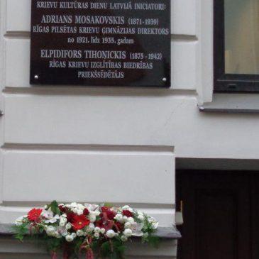 Открытие мемориальной доски на здании Рижской средней школы №40.