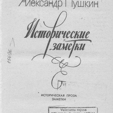 А. М. Вишнёв: А была ли Марта Скавронская?
