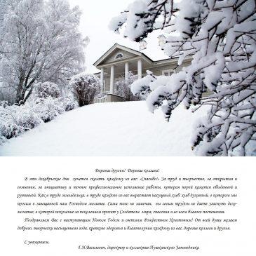 Поздравление с Новым годом от директора Пушкинского заповедника