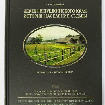 Вначале была деревня — Книга В. Г. Никифорова «Деревни пушкинского края: история, население, судьбы»