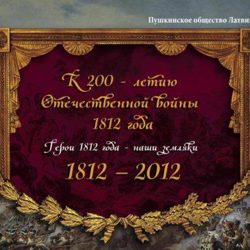 Победный календарь Пушкинского общества 1812-2012