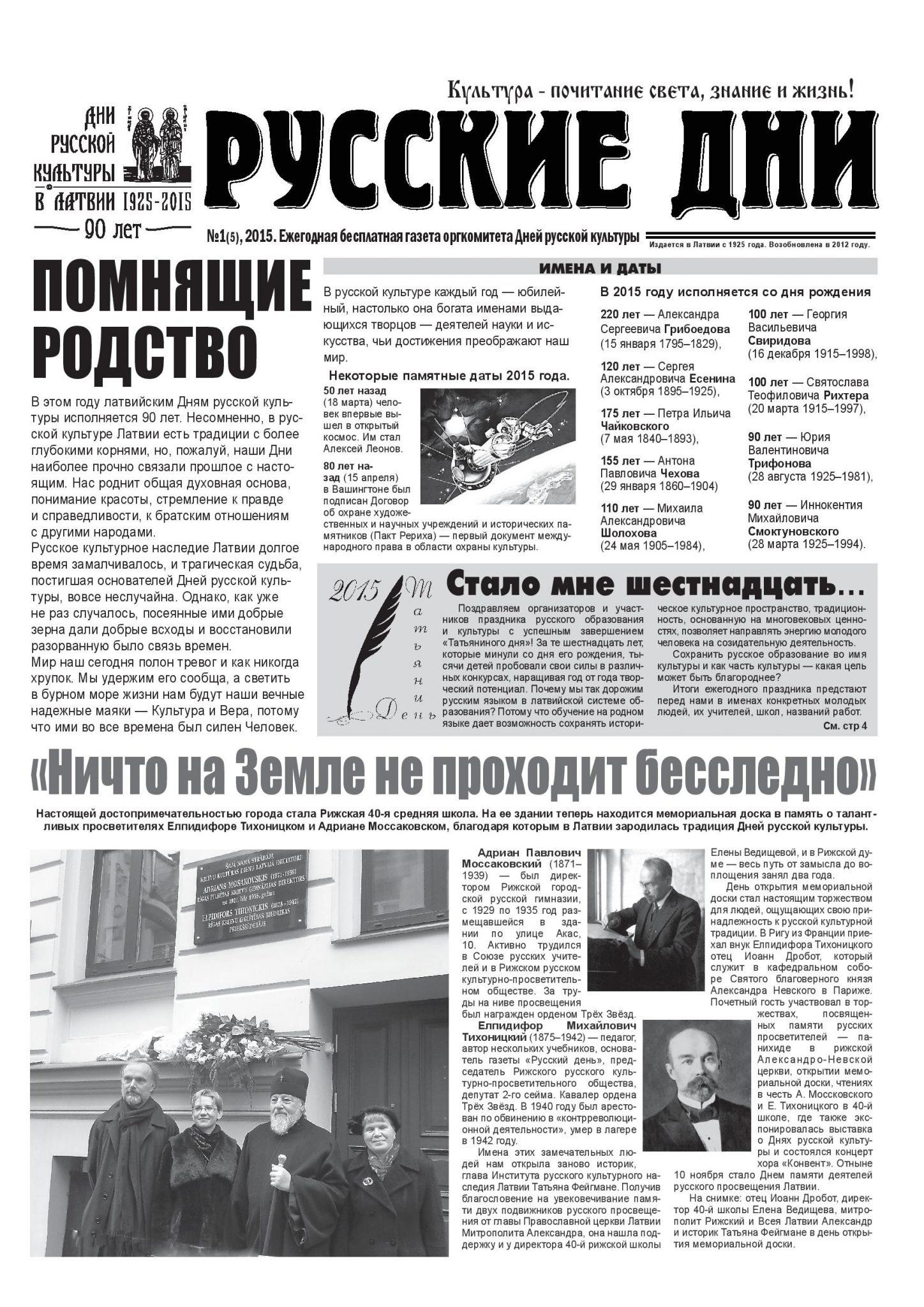Русские дни №5 стр. 1