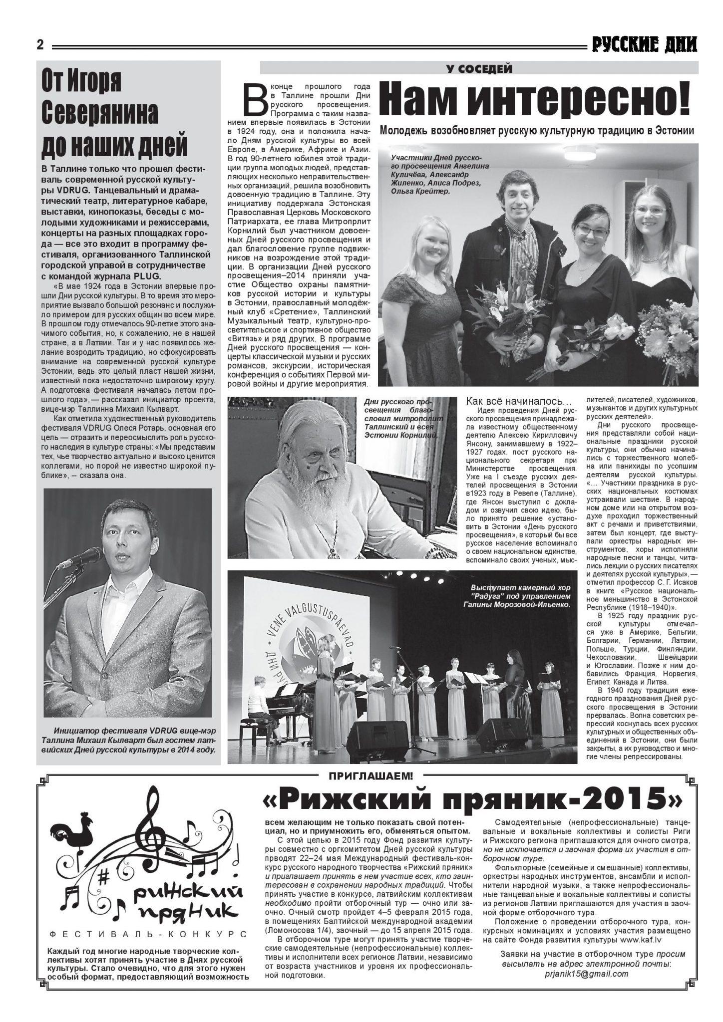 Русские дни №5  стр. 2