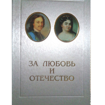 Н.И. Подгорная: «За любовь и Отечество».
