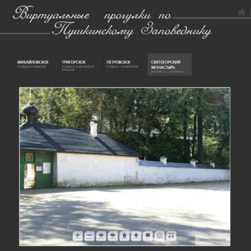 Виртуальные экскурсии по Пушкинскому Заповеднику