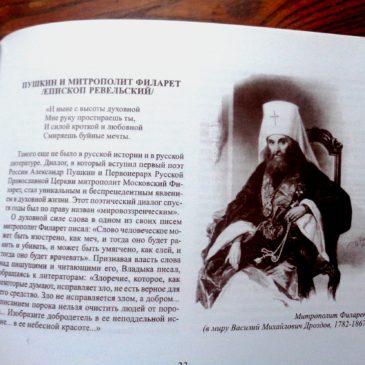 Пушкин и митрополит Филарет (епископ Ревельский)