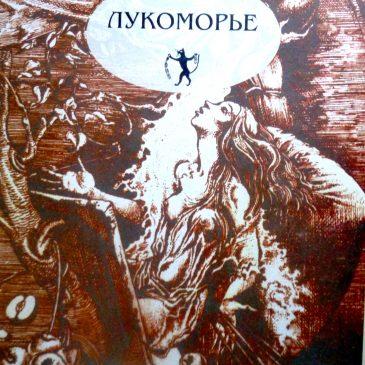 Рижский журнал русской культуры «Лукоморье»