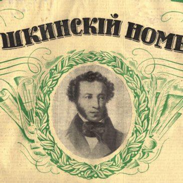 100 лет Пушкину в Риге, газеты