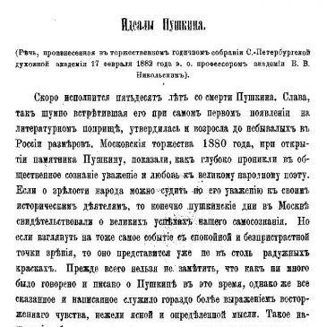 В.В. Никольский: Идеалы Пушкина, 1882 г.