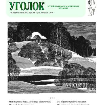 Новый выпуск музейно-информационного издания — газеты «Пушкинский уголок»