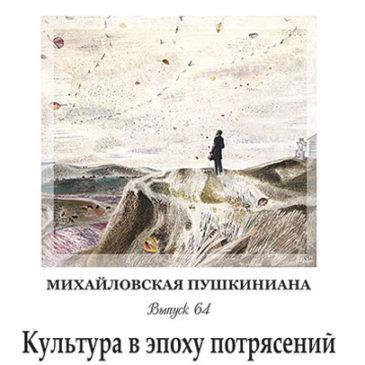 В Пушкинском Заповеднике вышел 64-й выпуск научно-популярного издания «Михайловская пушкиниана»