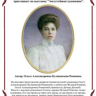 Короткий Анонс к выставке, Ольга Куликовская