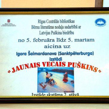 Рижская центральная библиотека (Латвия)