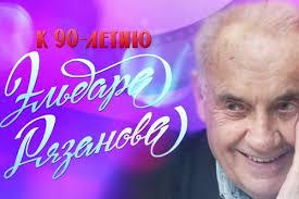 90 летие Эльдара Рязанова- кинорежиссера, писателя, сценариста, поэта.