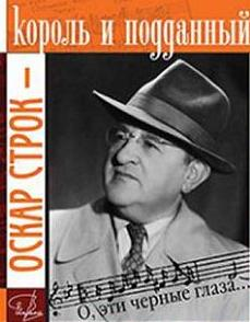 125 лет  Оскару Строку