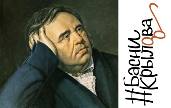 И.А. Крылову — 250 лет.