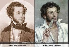 «Пушкин и Айвазовский. Сближения через столетия»
