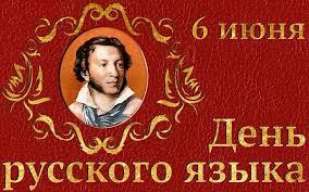 Пушкинский день в Риге