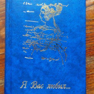 Юбилейное издание Пушкинского общества Латвии «Я Вас любил…»