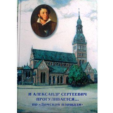 Нинель Подгорная. Книга о связях А.С. Пушкина с Прибалтикой.