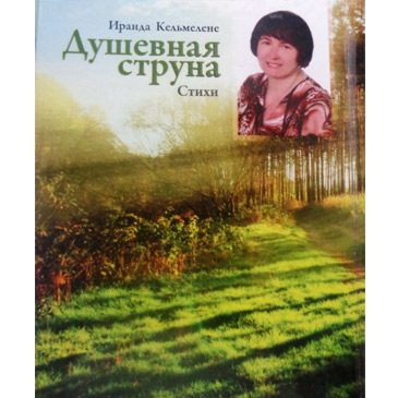 Ираида Кельмелене: «Душевная струна», сборник стихов.