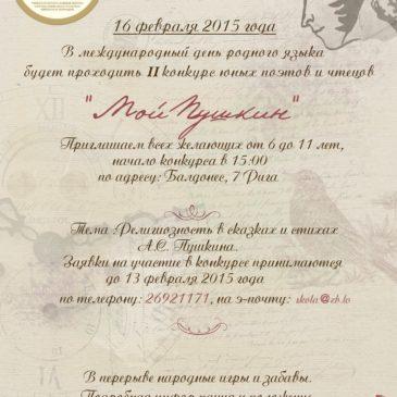 Конкурс чтецов «Мой Пушкин»