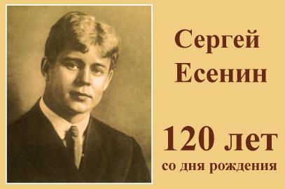 2 октября — Праздничный концерт, посвященный 120-ти летию Есенина