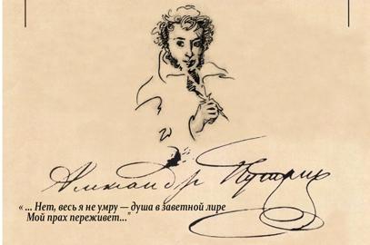 6 февраля — Вечер, посвященный памяти А.С. Пушкина