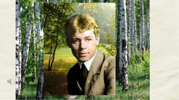 125 лет Сергею Есенину